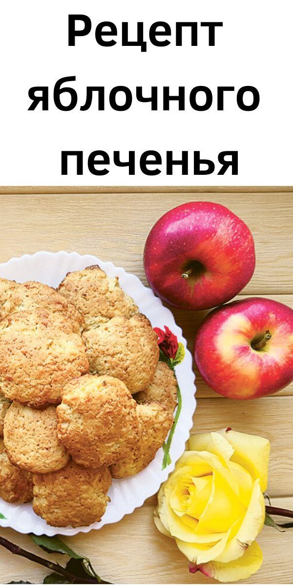 Рецепт яблочного печенья