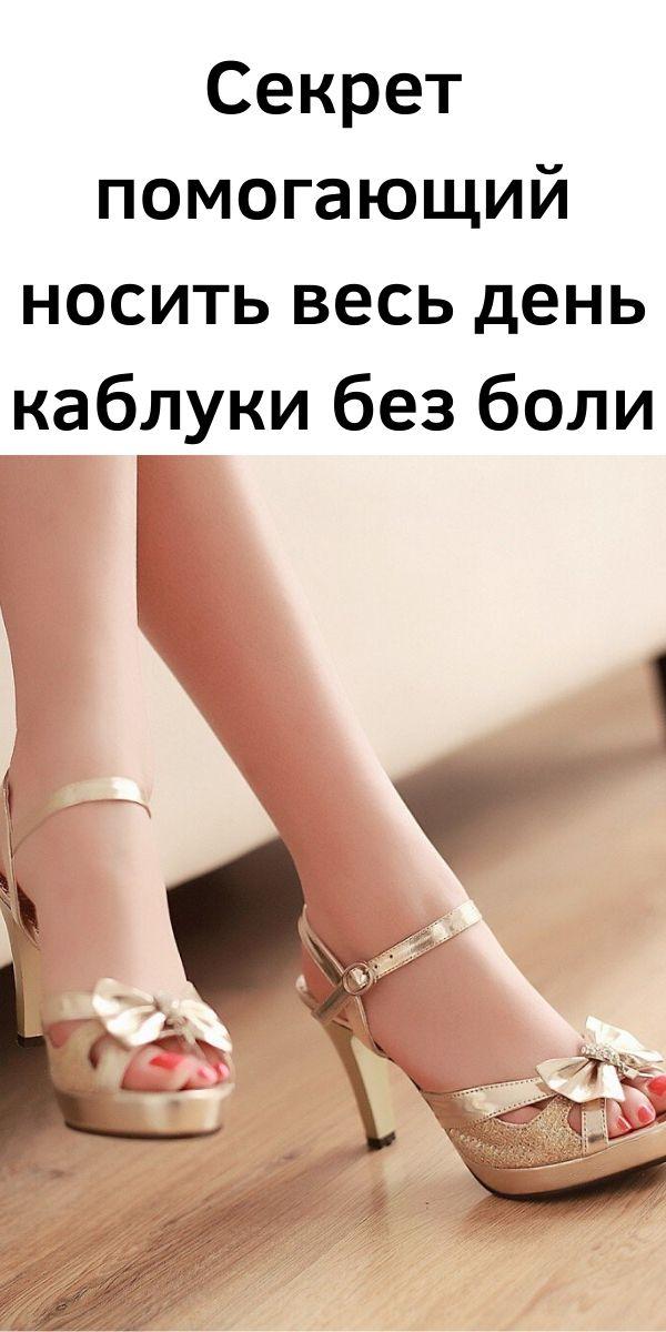 Секрет помогающий носить весь день каблуки без боли