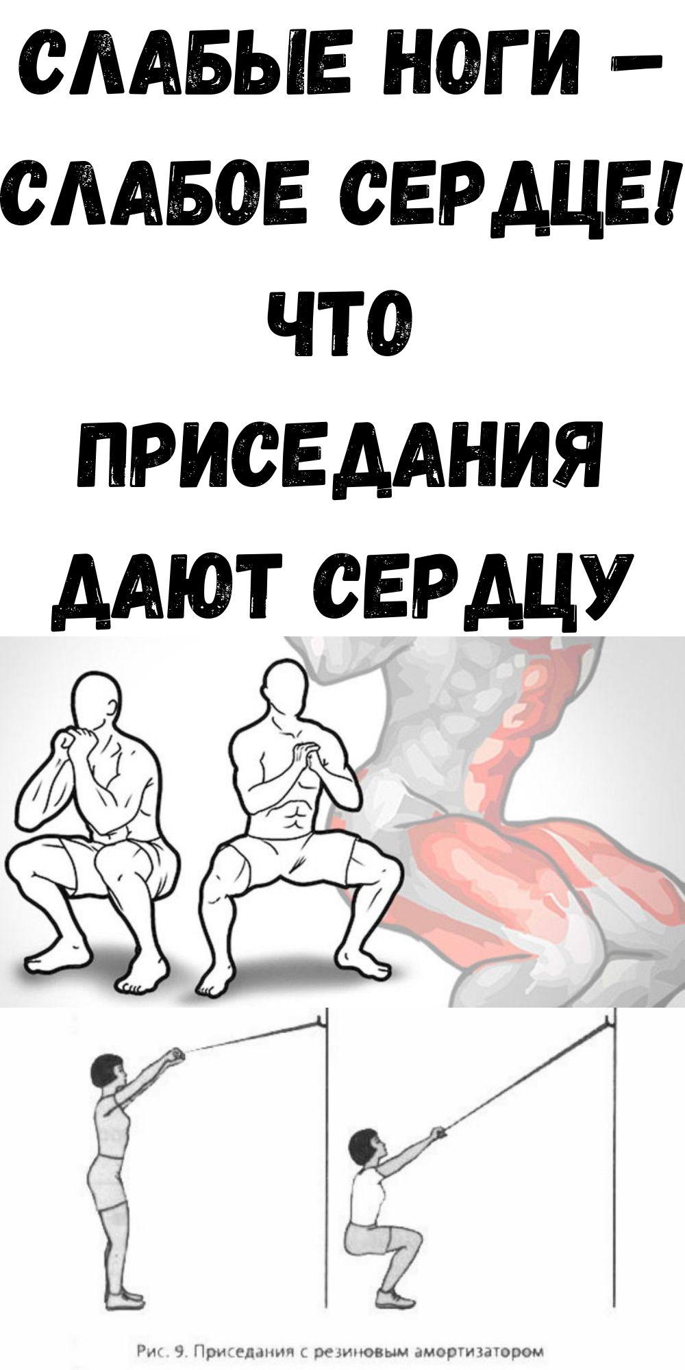 Слабые ноги – слабое сердце! Что ПРИСЕДАНИЯ дают сердцу