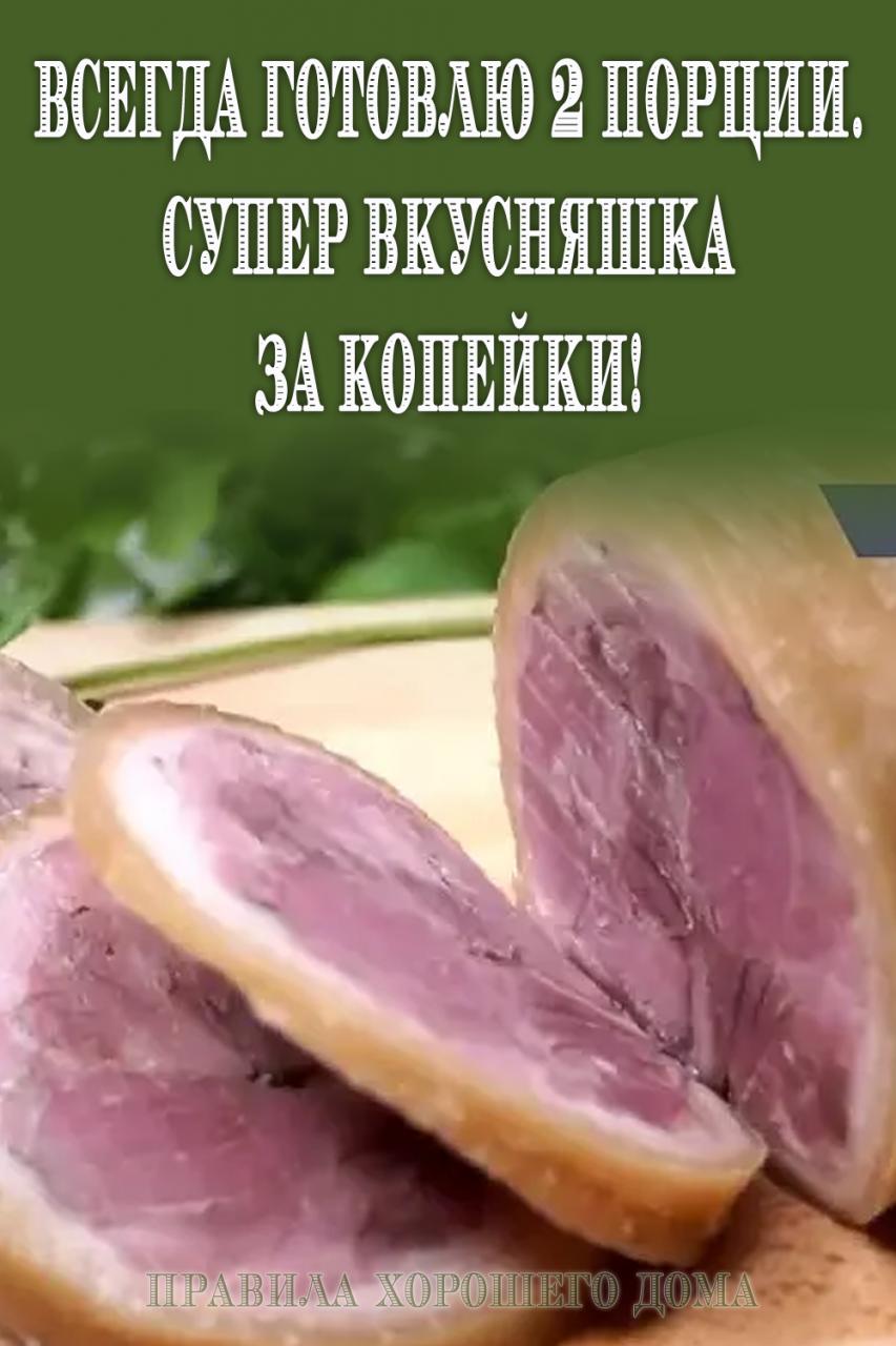 Рецепт свиной рульки для домашнего приготовления