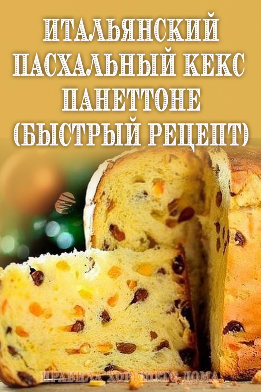 Быстрый и вкусный рецепт пасхального кекса Панеттоне
