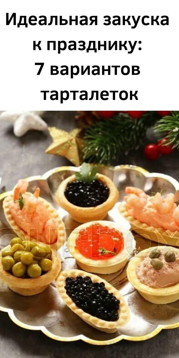 Идеальная закуска к празднику: 7 вариантов тарталеток
