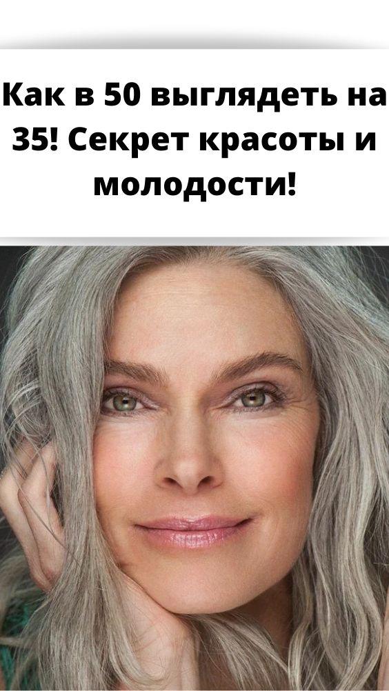 Как в 50 выглядеть на 35! Секрет красоты и молодости!