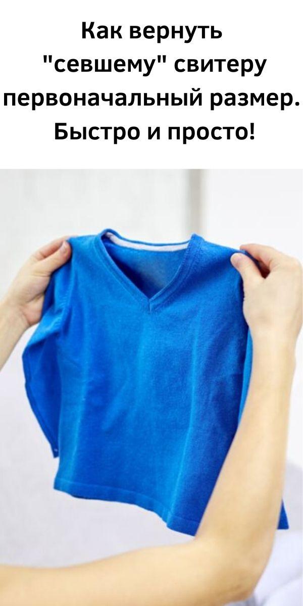 """Как вернуть """"севшему"""" свитеру первоначальный размер. Быстро и просто!"""