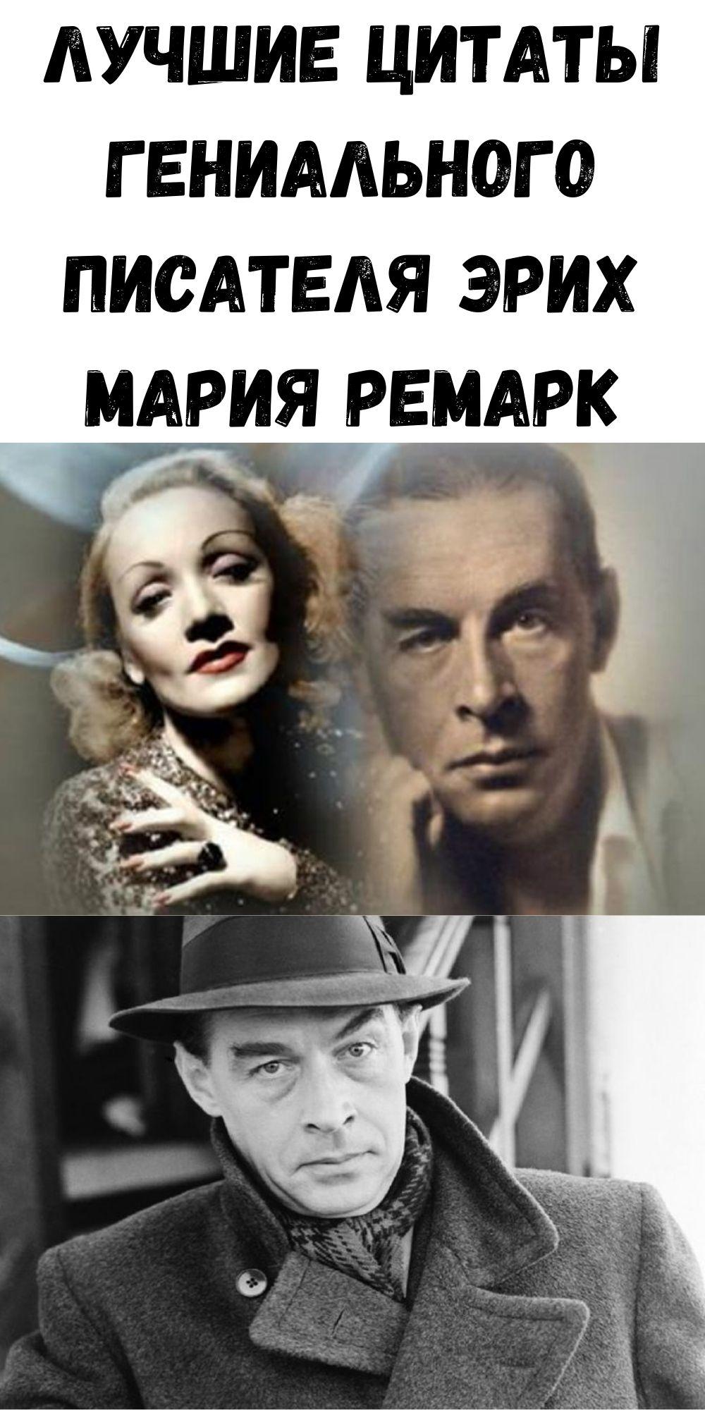 Лучшие цитаты гениального писателя ЭРИХ МАРИЯ РЕМАРК