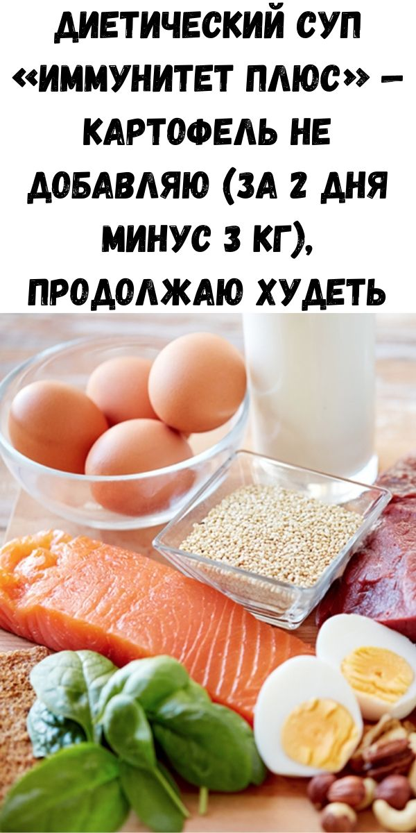 Диетический суп «Иммунитет плюс» — картофель не добавляю (за 2 дня минус 3 кг), продолжаю худеть