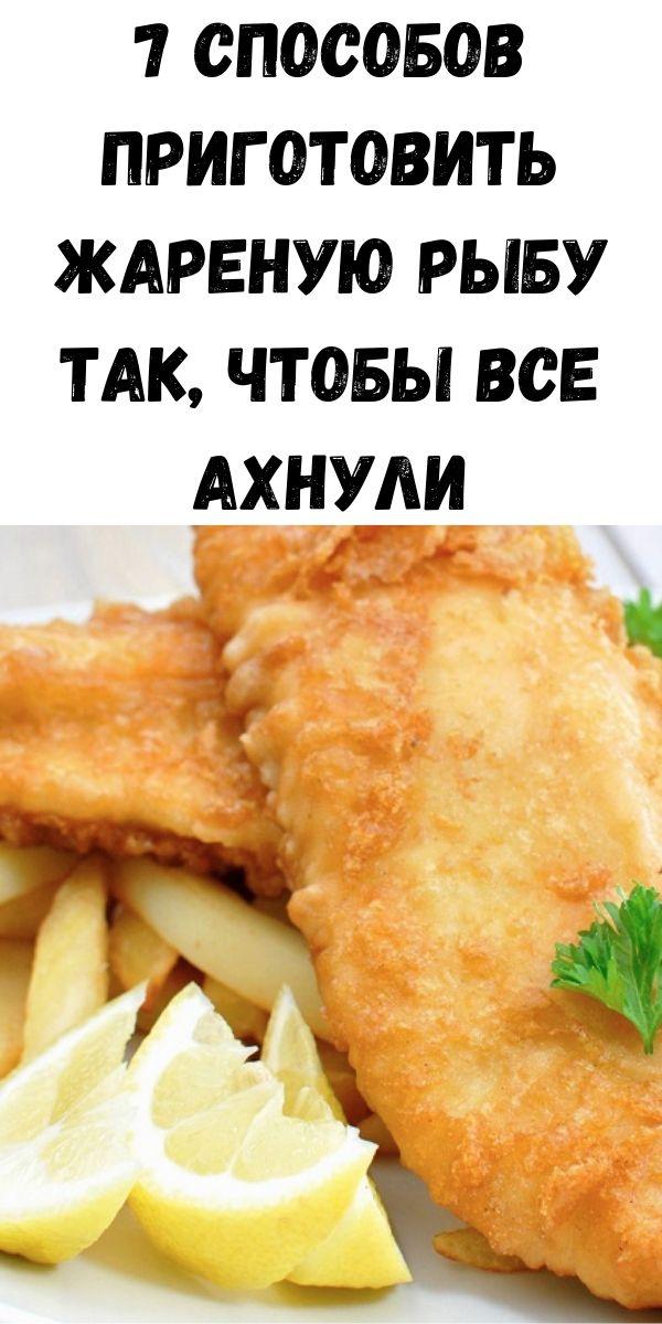 7 способов приготовить жареную рыбу так, чтобы все ахнули