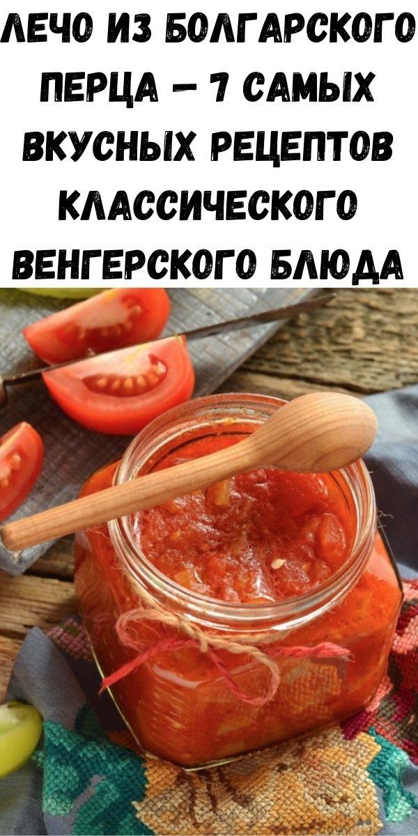 Лечо из болгарского перца — 7 самых вкусных рецептов классического венгерского блюда