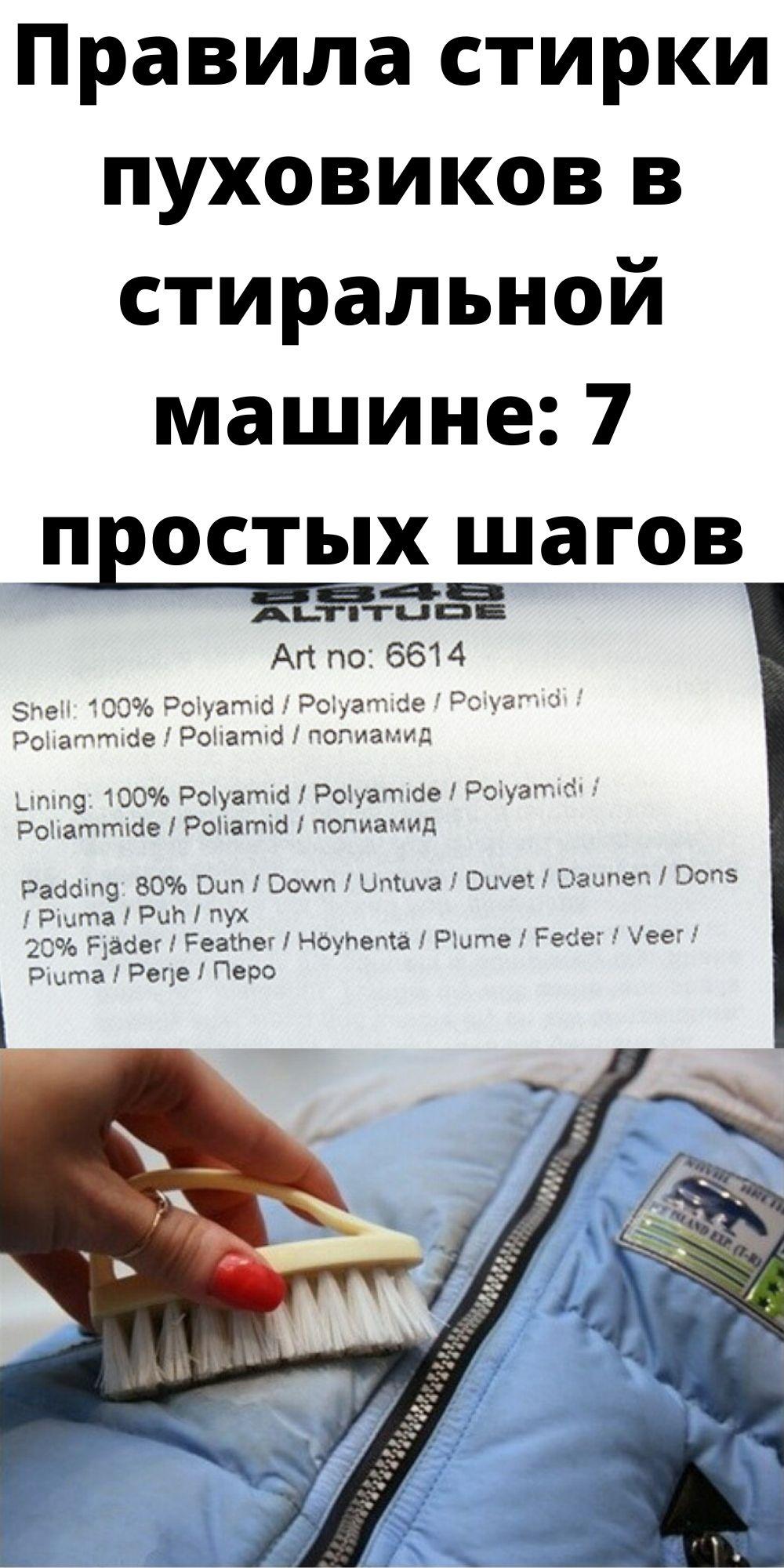 Правила стирки пуховиков в стиральной машине: 7 простых шагов