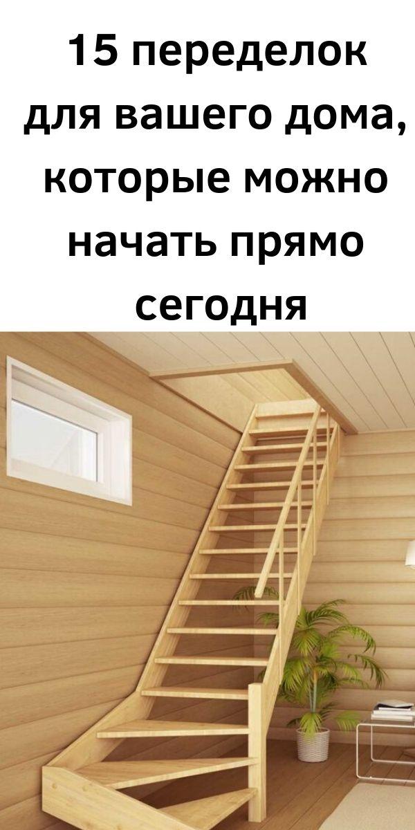 Пятнадцать переделок для вашего дома, которые можно начать прямо сегодня