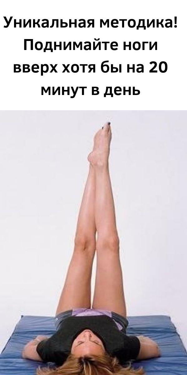 Уникальная методика! Поднимайте ноги вверх хотя бы на 20 минут в день