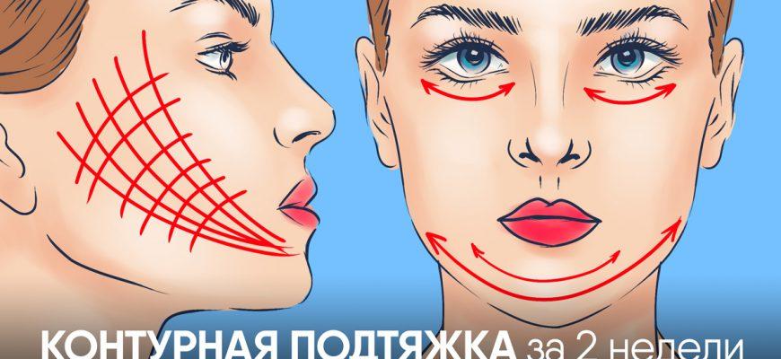7 масок для контурной коррекции лица. Кожа не то что засияет — сама подтянется!