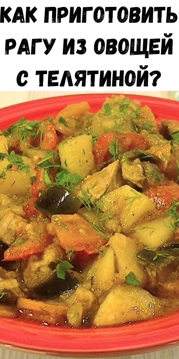 Как приготовить рагу из овощей с телятиной?