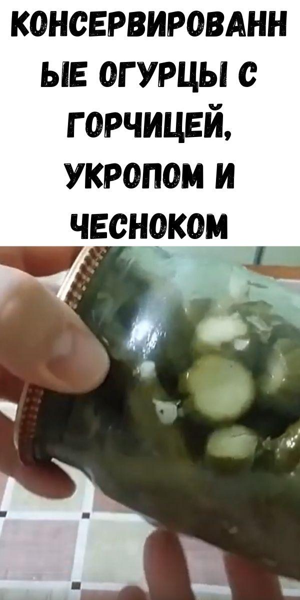 Консервированные огурцы с горчицей, укропом и чесноком