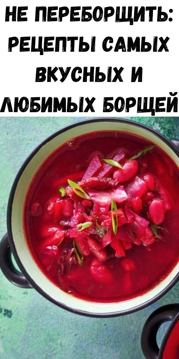 Не переборщить: рецепты самых вкусных и любимых борщей