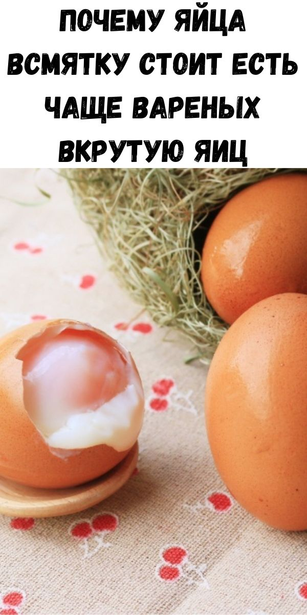 Почему яйца всмятку стоит есть чаще вареных вкрутую яиц