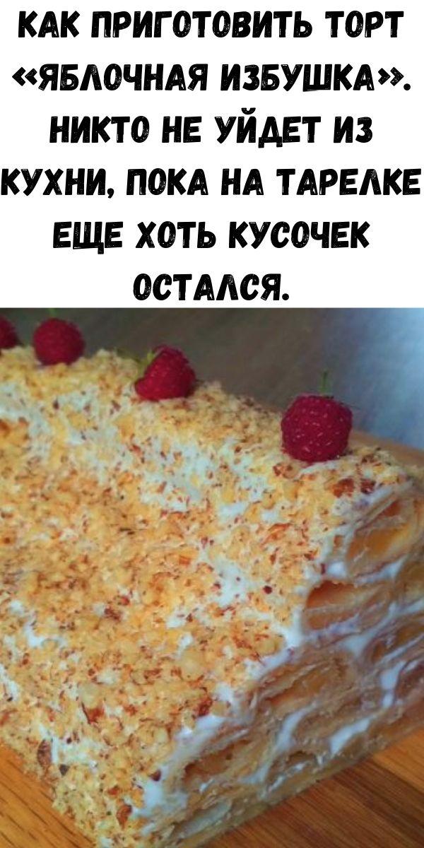 Как приготовить торт «Яблочная избушка». Никто не уйдет из кухни, пока на тарелке еще хоть кусочек остался.