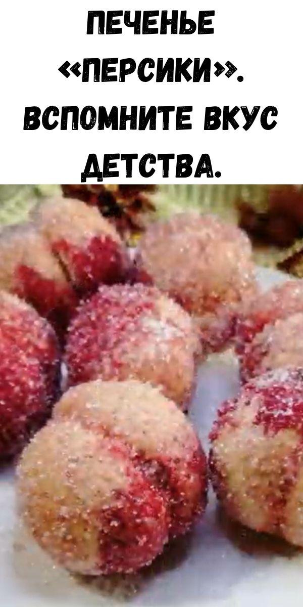 Печенье «Персики». Вспомните вкус детства.
