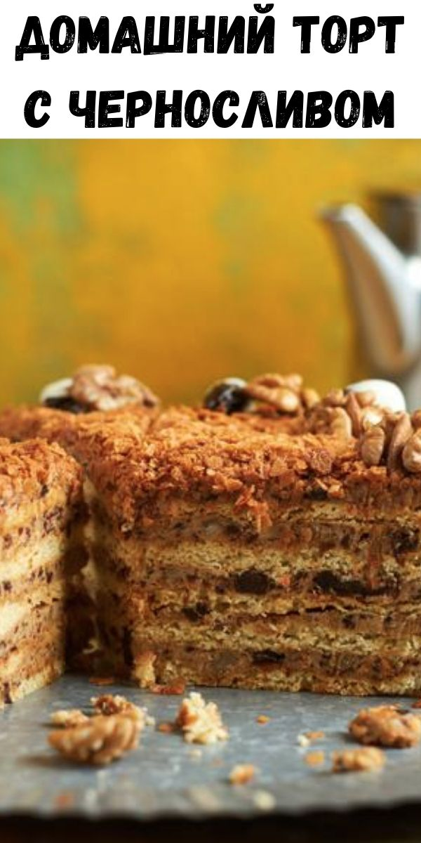 Домашний торт с черносливом