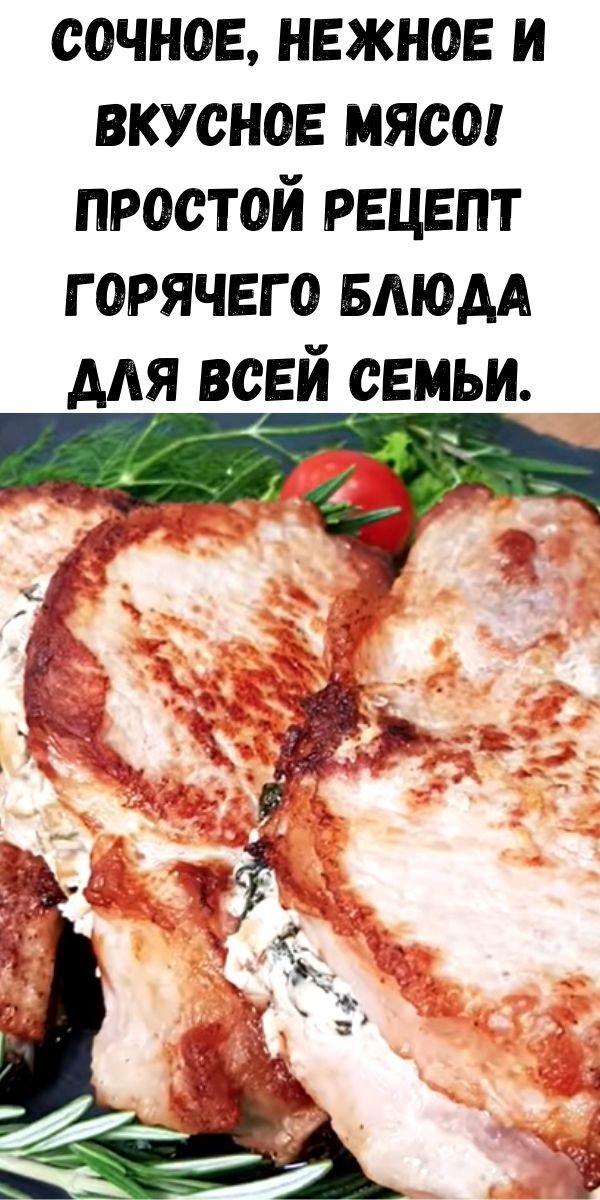 Сочное, нежное и вкусное мясо! Простой рецепт горячего блюда для всей семьи.
