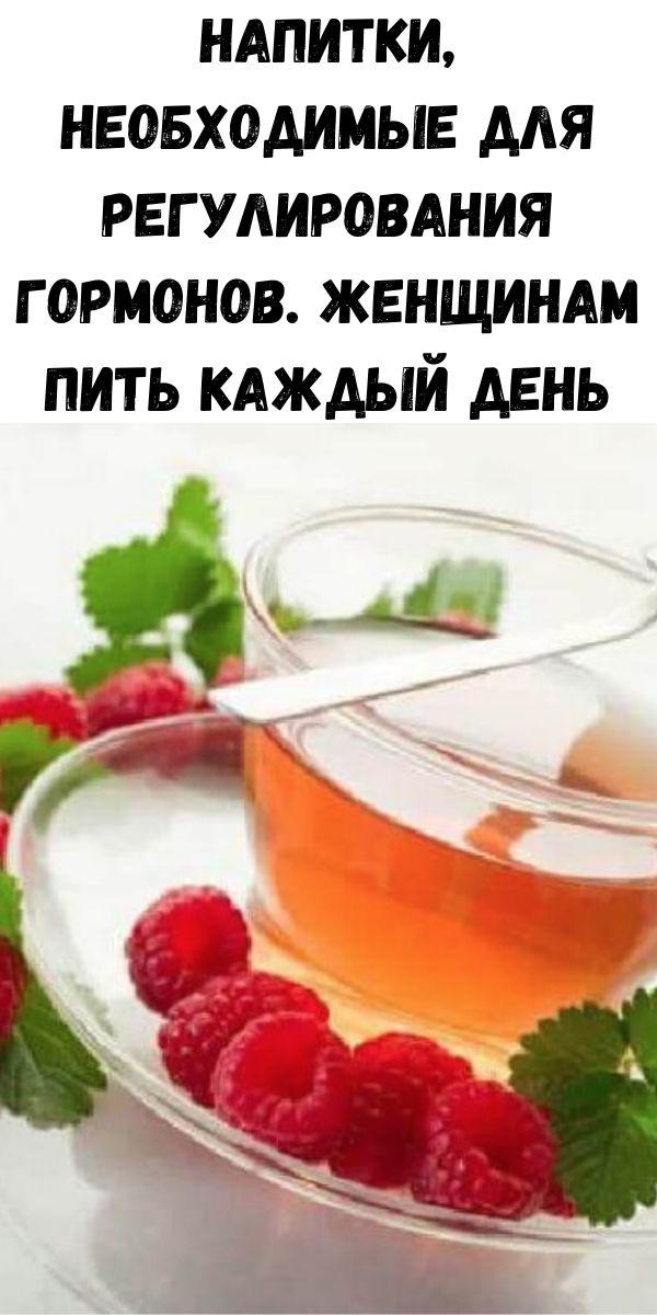 Напитки, необходимые для регулирования гормонов. Женщинам пить каждый день