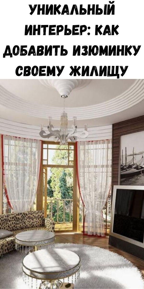 Уникальный интерьер: как добавить изюминку своему жилищу