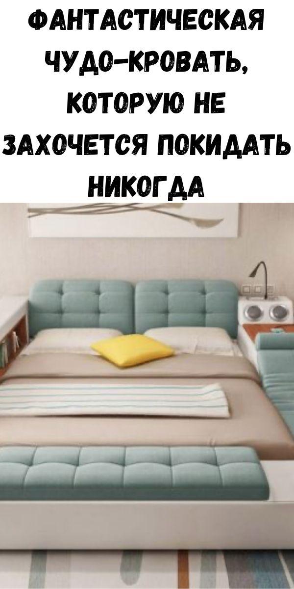 Фантастическая чудо-кровать, которую не захочется покидать никогда