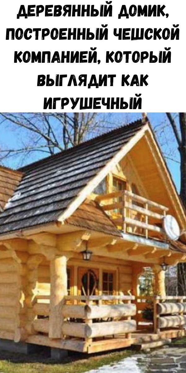 Деревянный домик, построенный чешской компанией, который выглядит как игрушечный