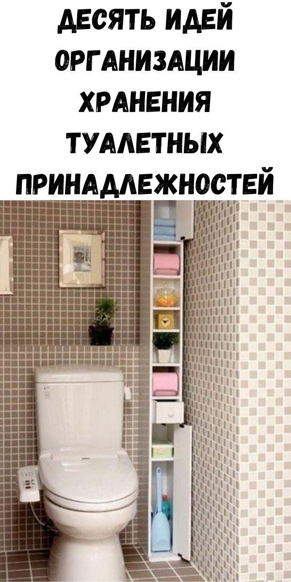 Десять идей организации хранения туалетных принадлежностей