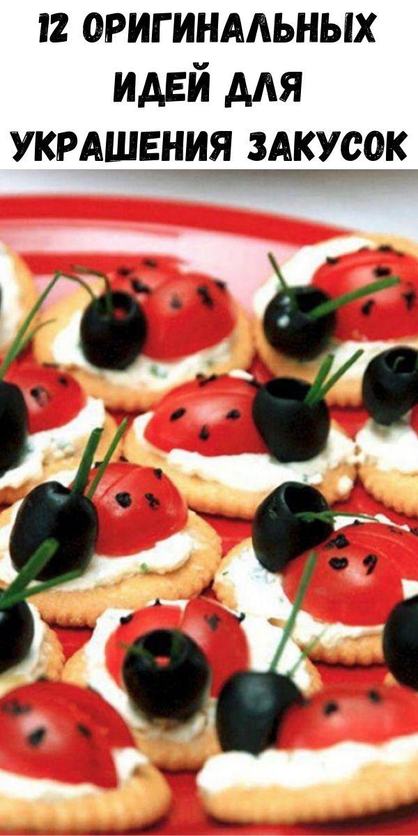 12 оригинальных идей для украшения закусок