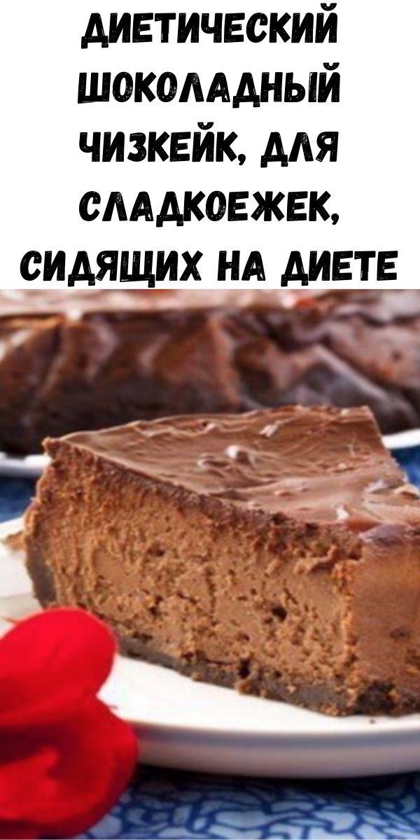 Диетический шоколадный чизкейк, для сладкоежек, сидящих на диете