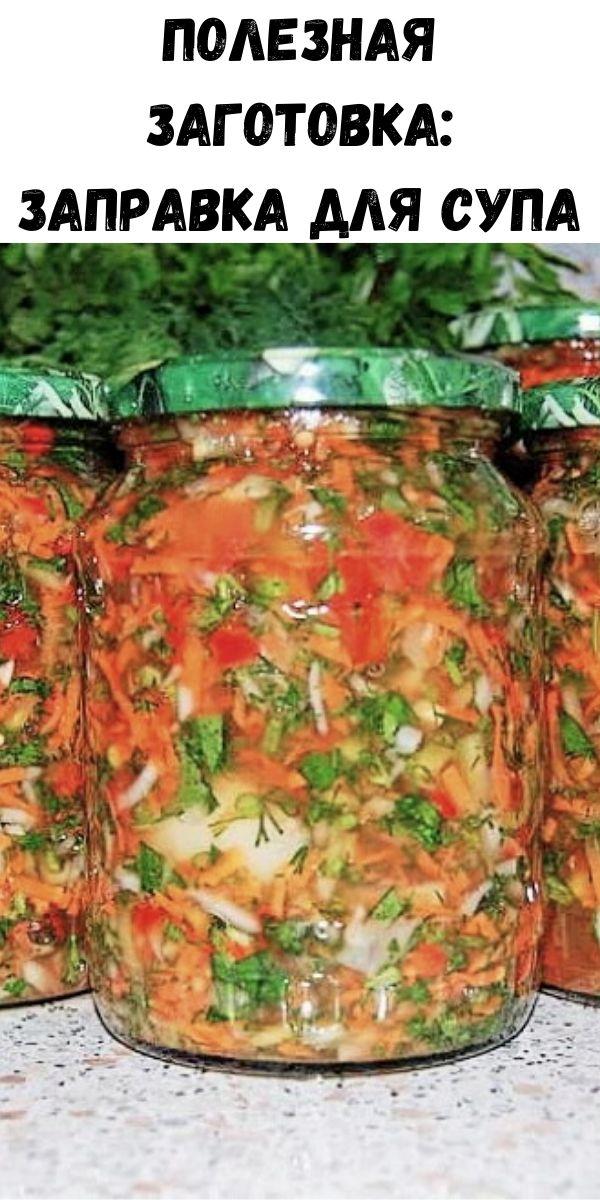 Полезная заготовка: Заправка для супа