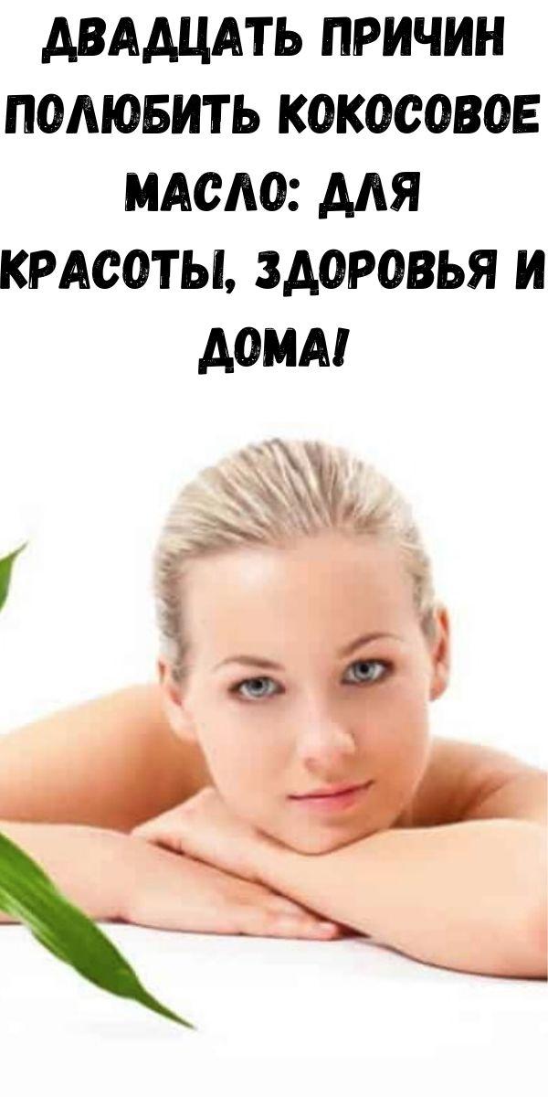 Двадцать причин полюбить кокосовое масло: Для красоты, здоровья и дома!