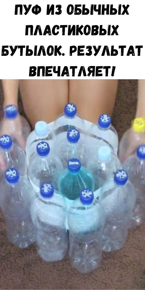 Пуф из обычных пластиковых бутылок. Результат впечатляет!