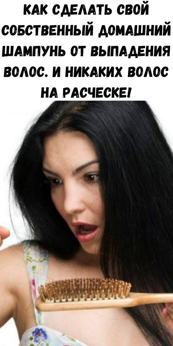 Как сделать свой собственный домашний шампунь от выпадения волос. И никаких волос на расческе!