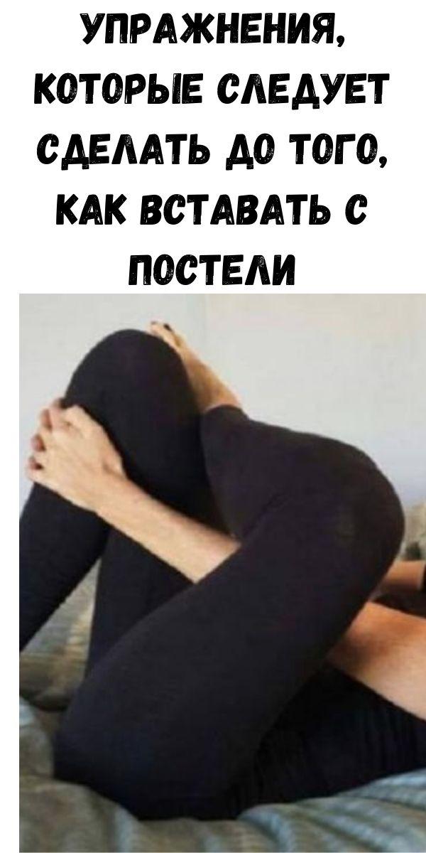 Упражнения, которые следует сделать до того, как вставать с постели