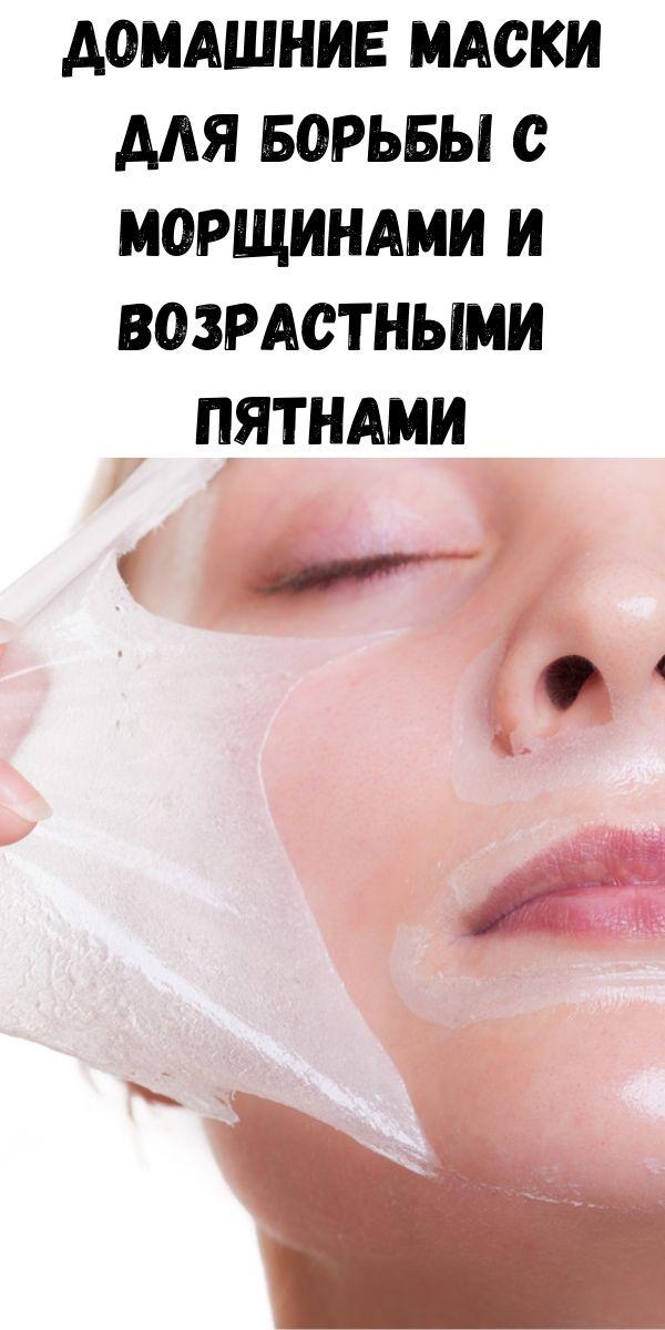 Домашние маски для борьбы с морщинами и возрастными пятнами