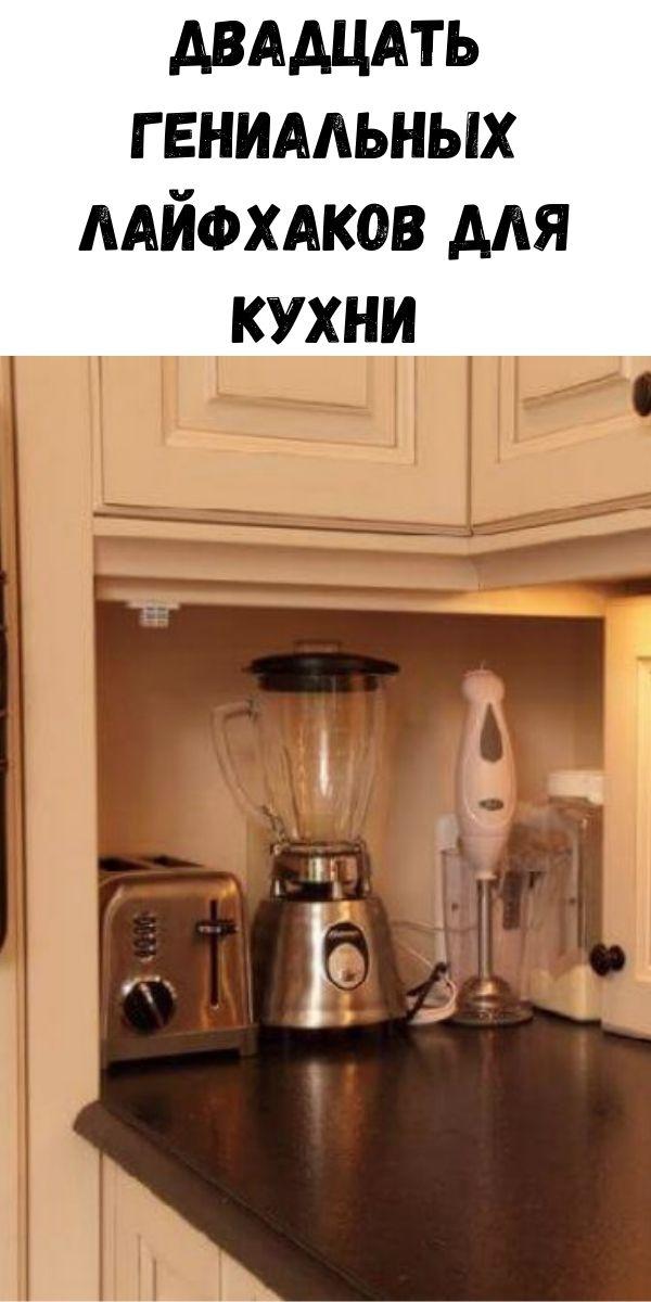 Двадцать гениальных ЛайфХаков для кухни