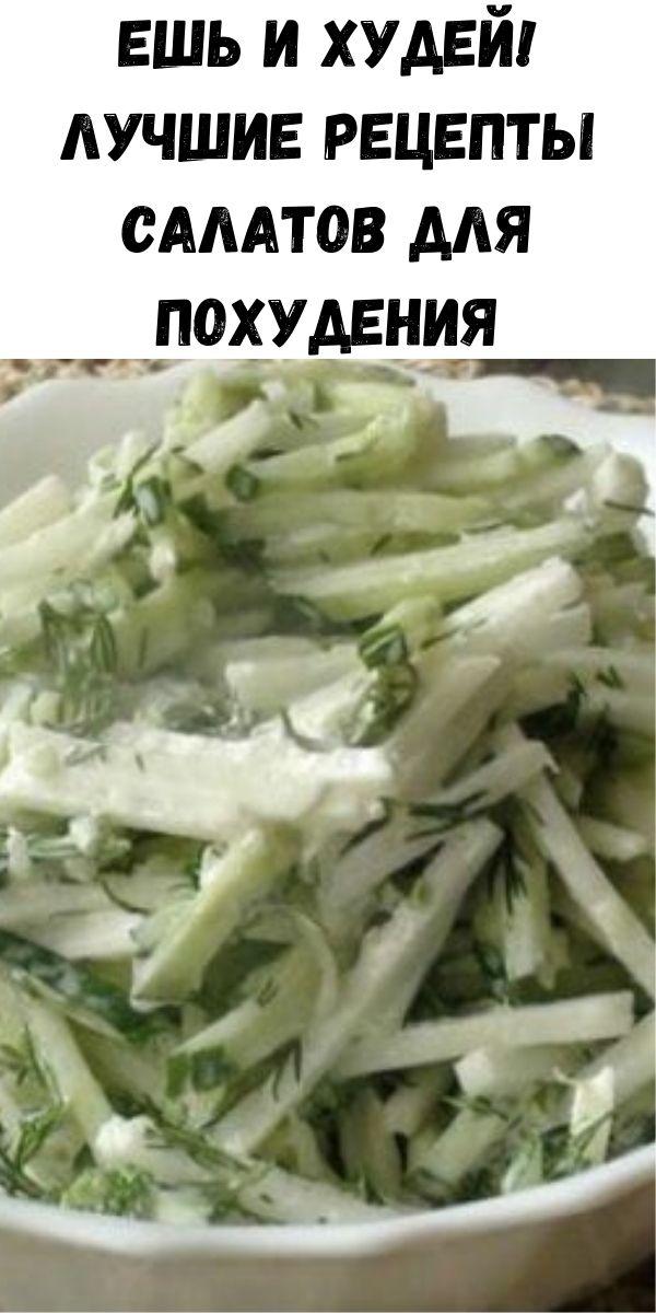 Ешь и худей! Лучшие рецепты салатов для похудения