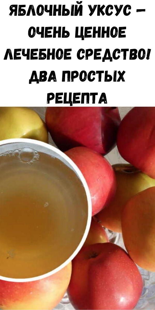 Яблочный уксус — очень ценное лечебное средство! Два простых рецепта