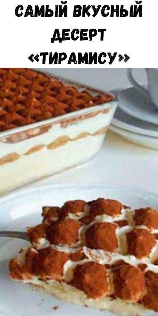 Самый вкусный десерт «Тирамису»