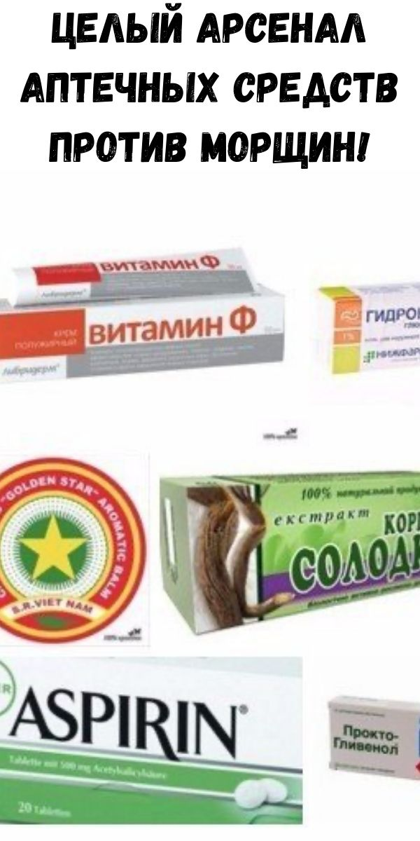 Целый арсенал аптечных средств против морщин!