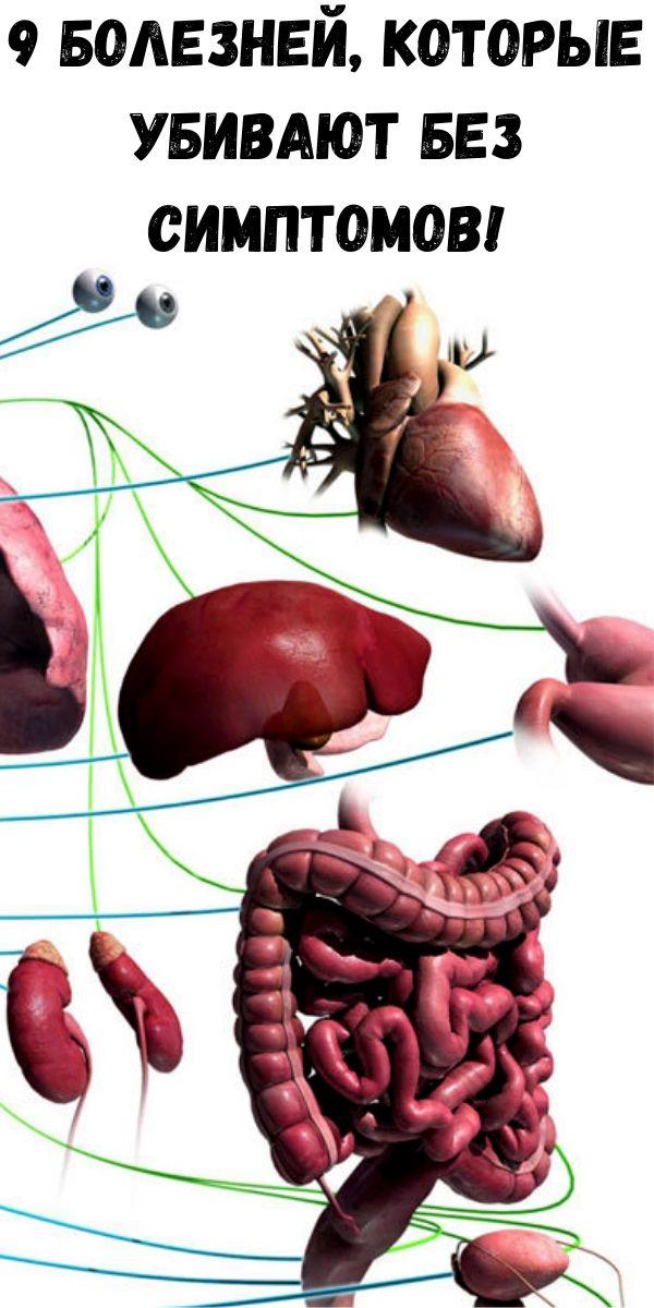 9 болезней, которые убивают без симптомов!