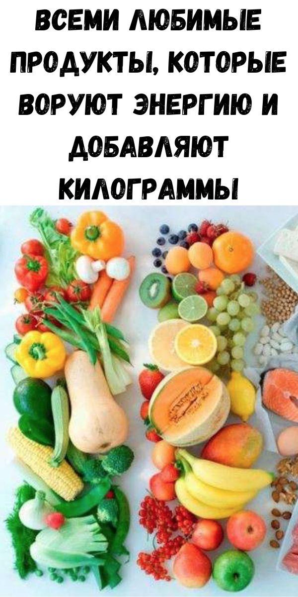 Всеми любимые продукты, которые воруют энергию и добавляют килограммы