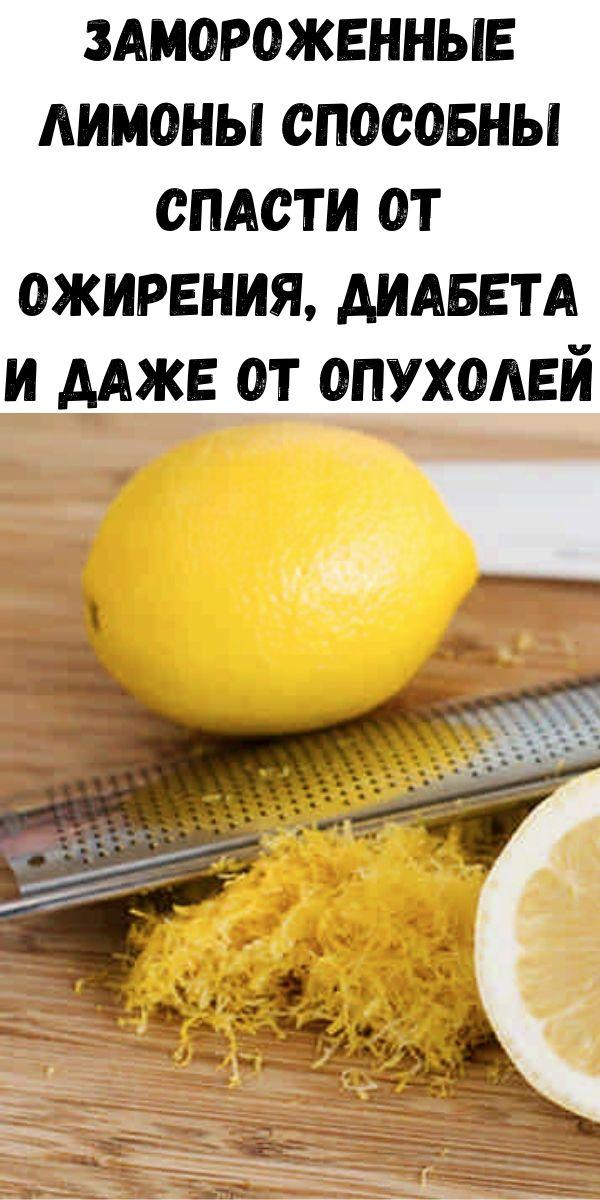 Замороженные лимоны способны спасти от ожирения, диабета и даже от опухолей