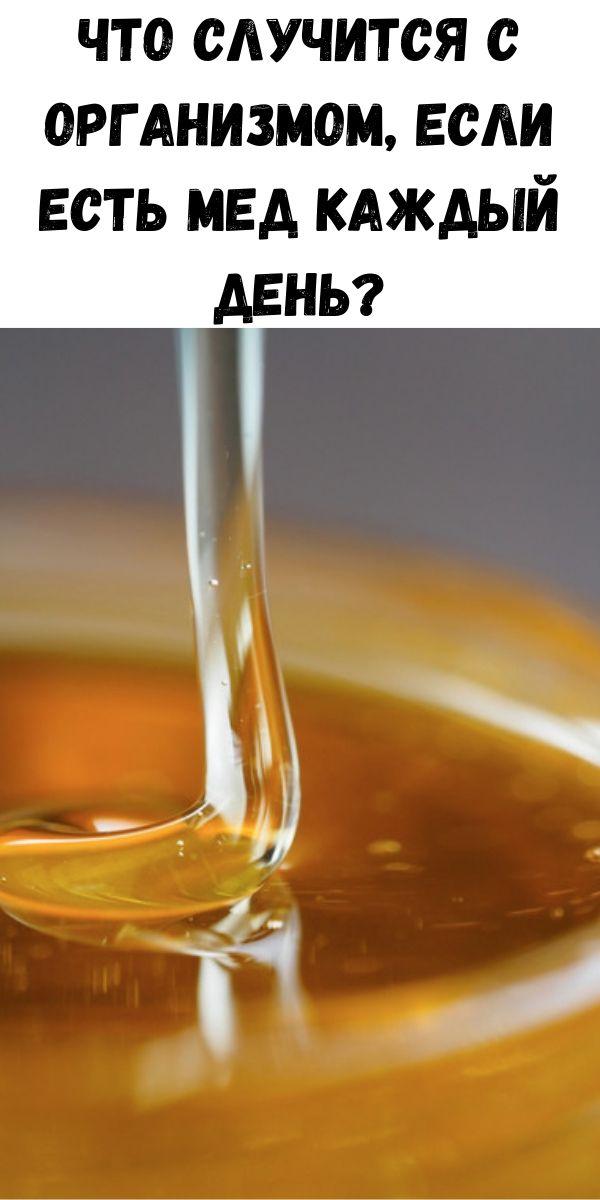 Что случится с организмом, если есть мед каждый день?