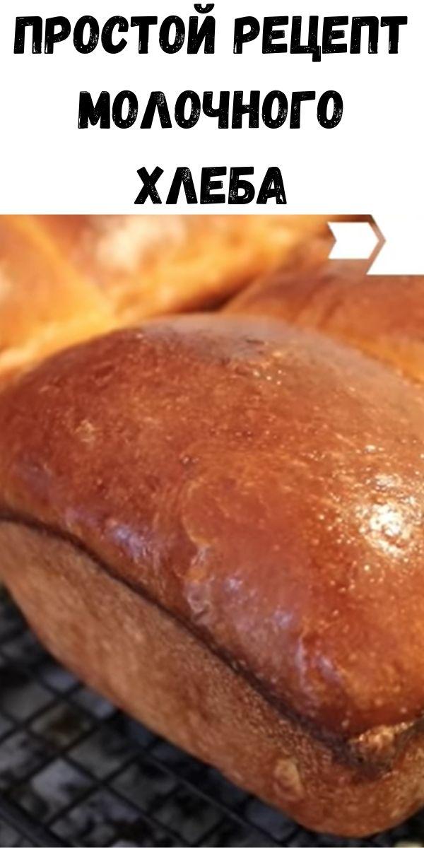 Простой рецепт молочного хлеба