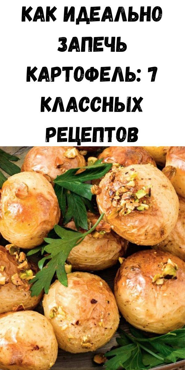 Как идеально запечь картофель: 7 классных рецептов