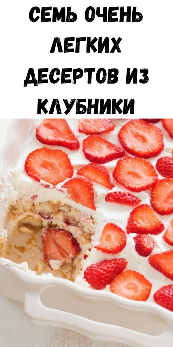 Семь очень легких десертов из клубники