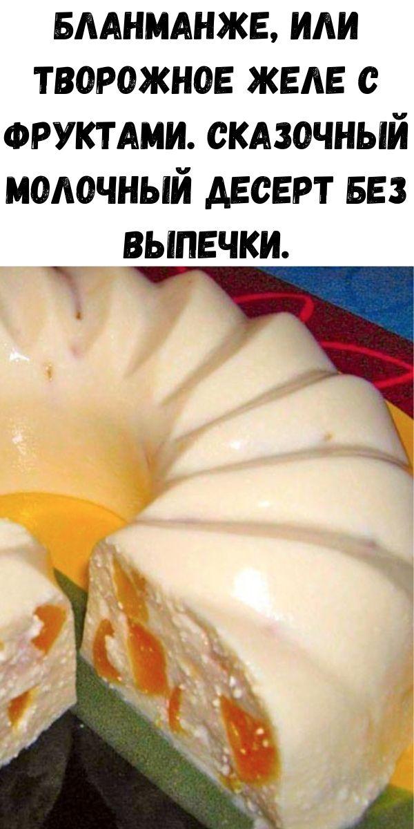 Бланманже, или Творожное желе с фруктами. Сказочный молочный десерт без выпечки.
